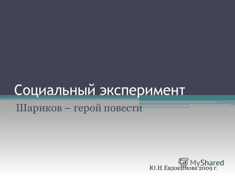 Социальный эксперимент Шариков – герой повести Ю.Н.Евдокимова 2009 г.