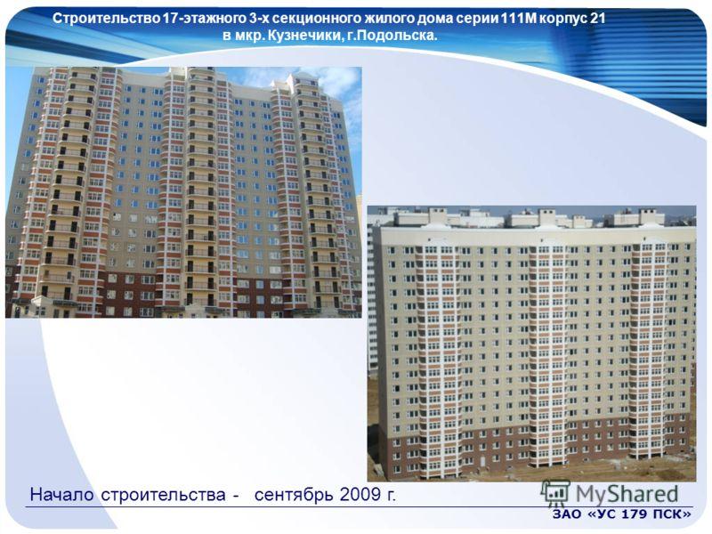 Строительство 17-этажного 3-х секционного жилого дома серии 111М корпус 21 в мкр. Кузнечики, г.Подольска. ЗАО «УС 179 ПСК» Начало строительства - сентябрь 2009 г.
