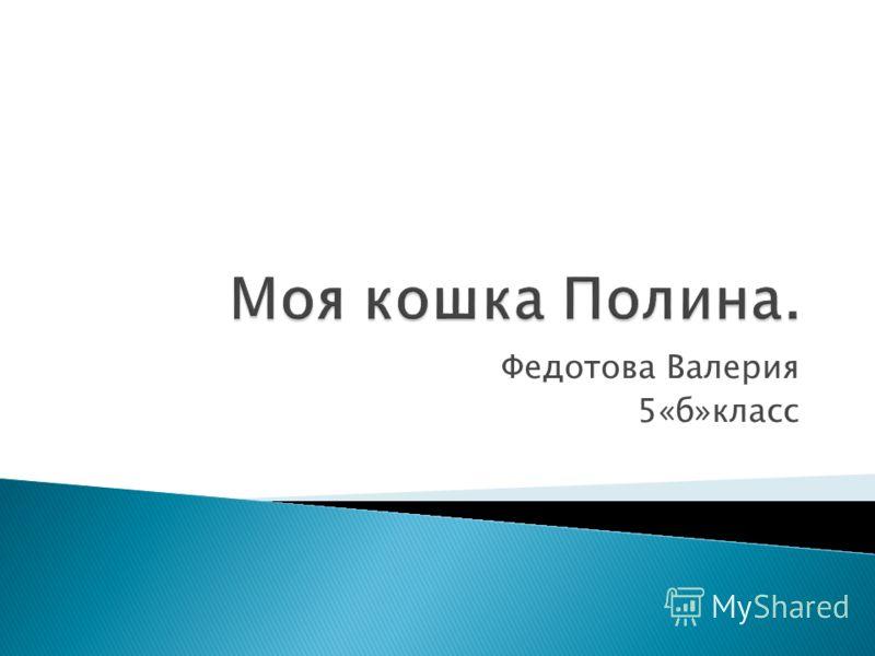Федотова Валерия 5«б»класс
