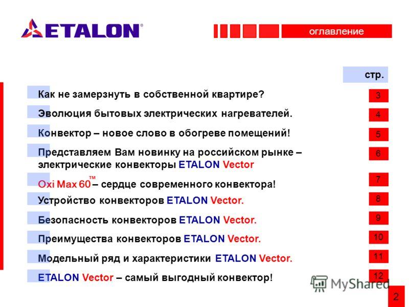 оглавление 2 Как не замерзнуть в собственной квартире? Эволюция бытовых электрических нагревателей. Конвектор – новое слово в обогреве помещений! Представляем Вам новинку на российском рынке – электрические конвекторы ETALON Vector Oxi Max 60 – сердц