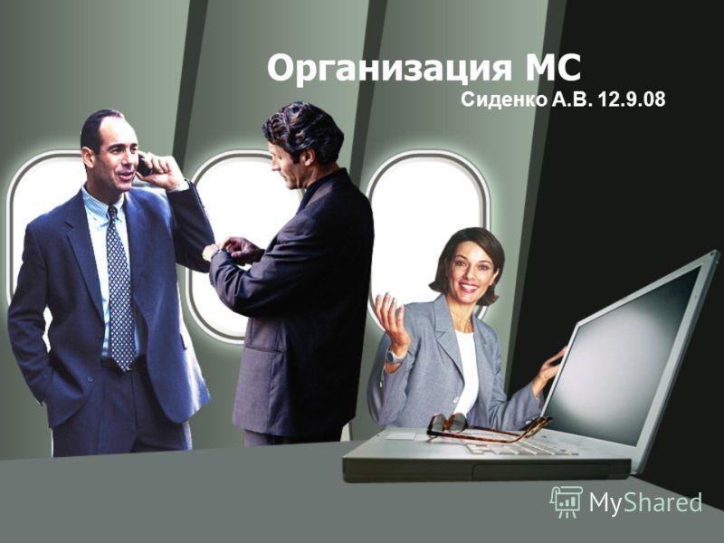 Организация МС Сиденко А.В. 12.9.08