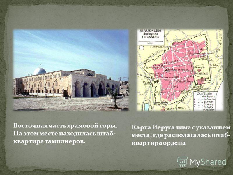 Восточная часть храмовой горы. На этом месте находилась штаб- квартира тамплиеров. Карта Иерусалима с указанием места, где располагалась штаб- квартира ордена