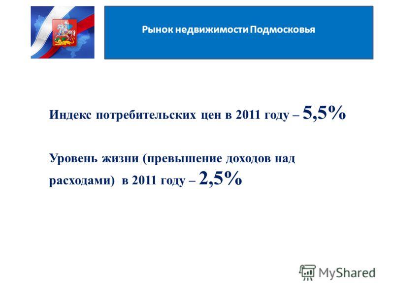 Индекс потребительских цен в 2011 году – 5,5% Уровень жизни (превышение доходов над расходами) в 2011 году – 2,5%
