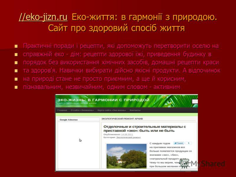 //eko-jizn.ru//eko-jizn.ru Еко-життя: в гармонії з природою. Сайт про здоровий спосіб життя //eko-jizn.ru Еко-життя: в гармонії з природою. Сайт про здоровий спосіб життя //eko-jizn.ru Практичні поради і рецепти, які допоможуть перетворити оселю на П