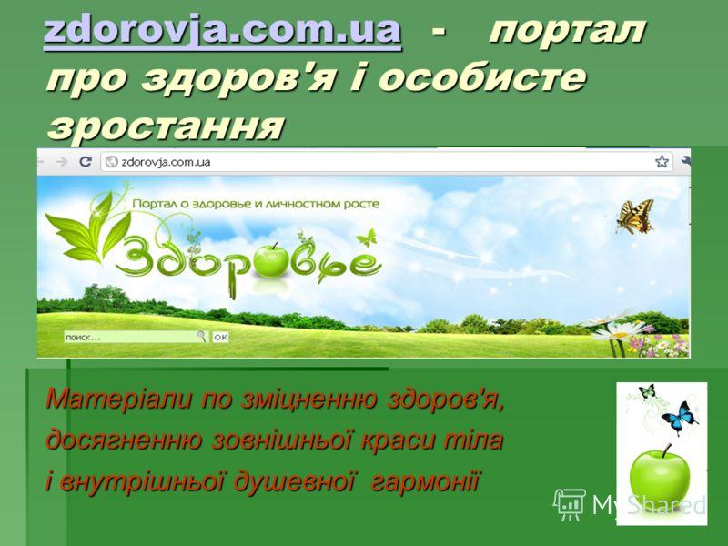 zdorovja.com.uazdorovja.com.ua - портал про здоров'я і особисте зростання zdorovja.com.ua Матеріали по зміцненню здоров'я, досягненню зовнішньої краси тіла і внутрішньої душевної гармонії