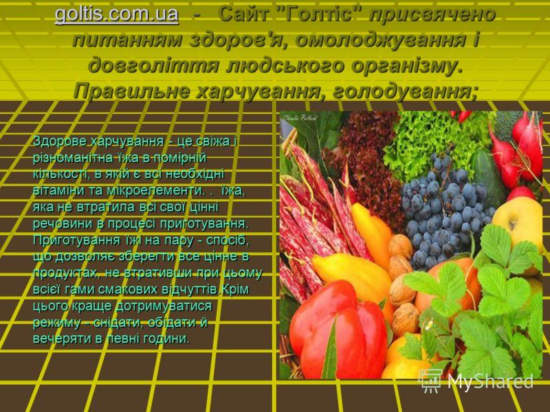 goltis.com.uagoltis.com.ua - Сайт