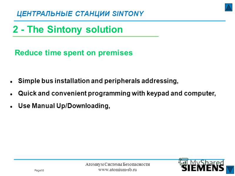 Page: ЦЕНТРАЛЬНЫЕ СТАНЦИИ SINTONY 18 Атомиум Системы Безопасности www.atomium-sb.ru Simple bus installation and peripherals addressing, Quick and convenient programming with keypad and computer, Use Manual Up/Downloading, Reduce time spent on premise