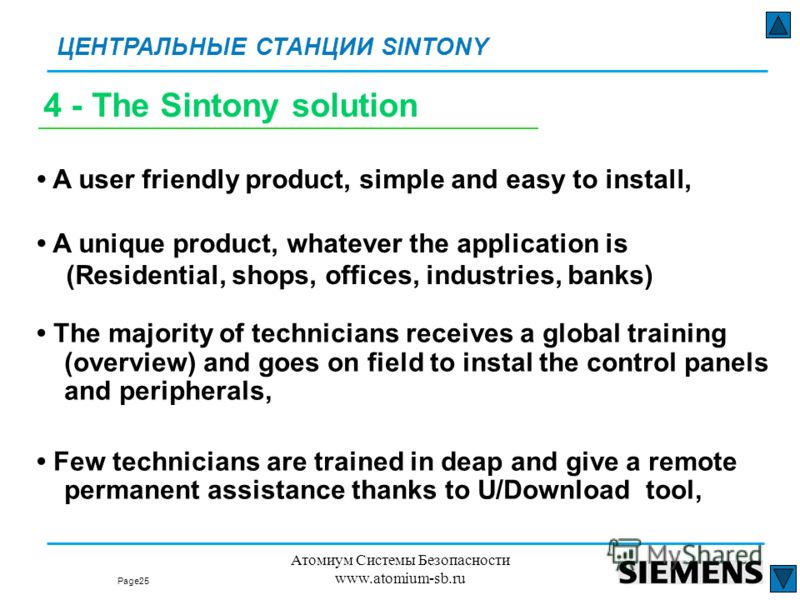 Page: ЦЕНТРАЛЬНЫЕ СТАНЦИИ SINTONY 25 Атомиум Системы Безопасности www.atomium-sb.ru 4 - The Sintony solution The majority of technicians receives a global training (overview) and goes on field to instal the control panels and peripherals, Few technic