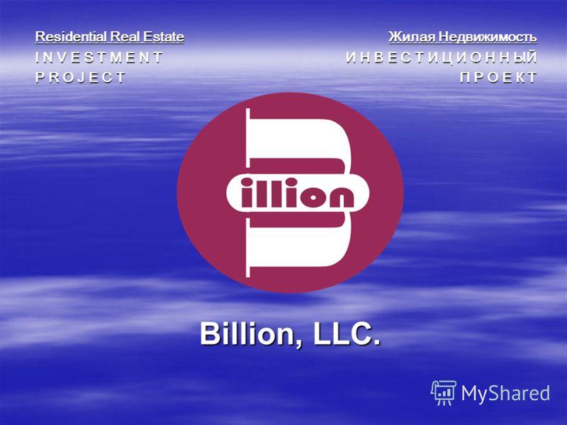Billion, LLC. Residential Real Estate I N V E S T M E N T P R O J E C T Жилая Недвижимость И Н В Е С Т И Ц И О Н Н ЫЙ П Р О Е К Т