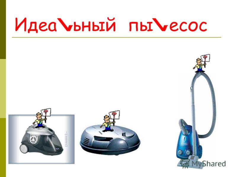 Идеа ьный пы есос