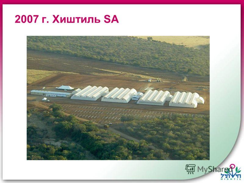 2007 г. Хиштиль SA