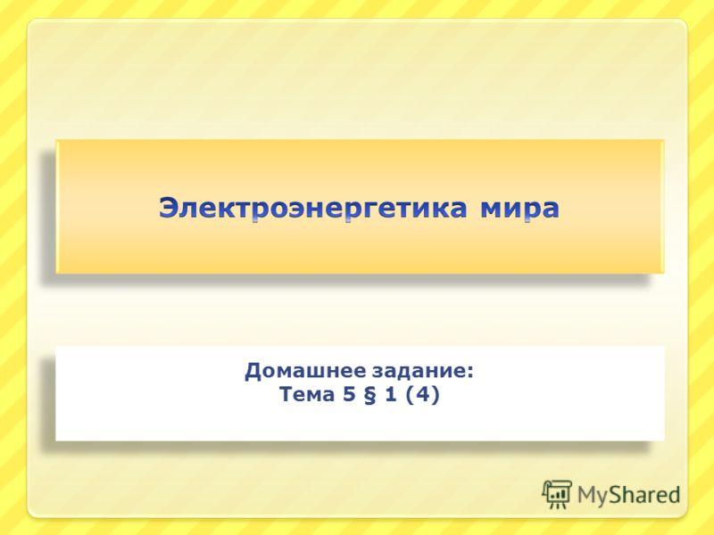 Домашнее задание: Тема 5 § 1 (4) Домашнее задание: Тема 5 § 1 (4)