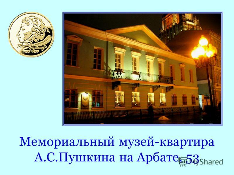 Мемориальный музей-квартира А.С.Пушкина на Арбате, 53
