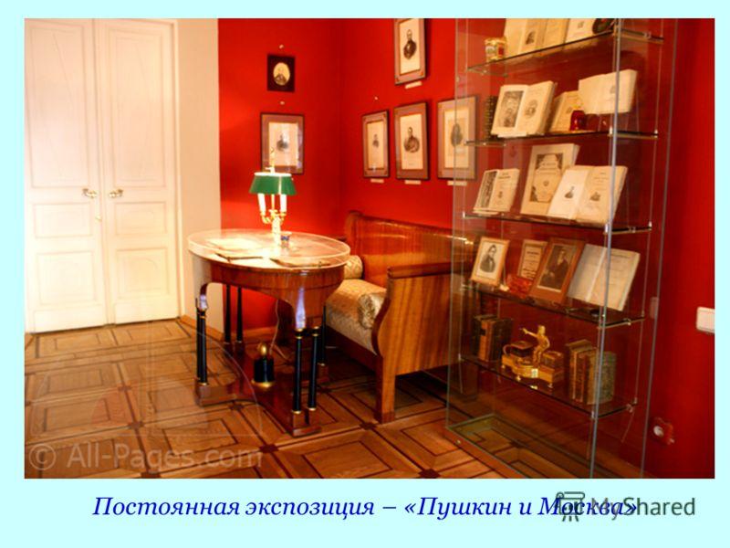 Постоянная экспозиция – «Пушкин и Москва»