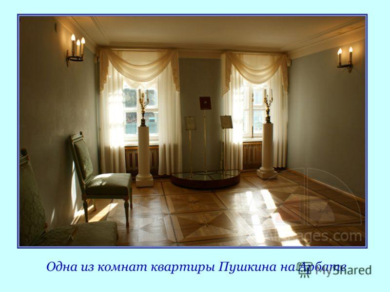 Одна из комнат квартиры Пушкина на Арбате