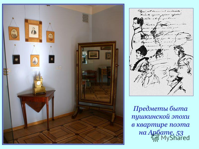 Предметы быта пушкинской эпохи в квартире поэта на Арбате, 53
