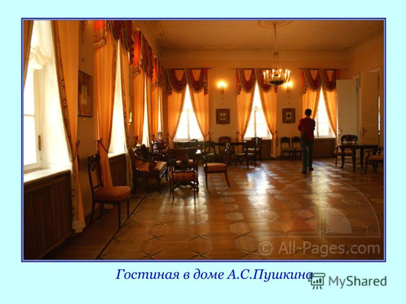 Гостиная в доме А.С.Пушкина