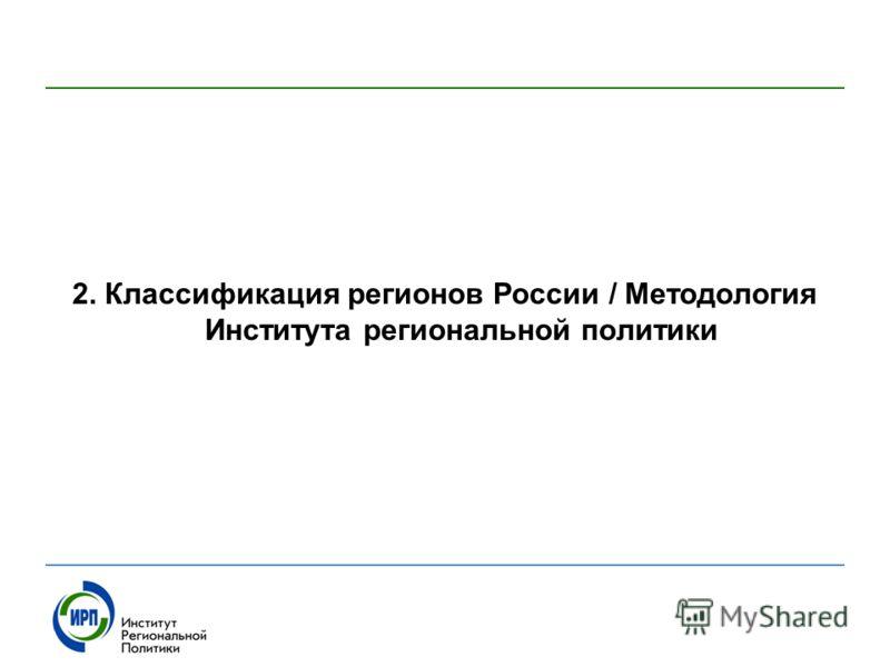 2. Классификация регионов России / Методология Института региональной политики