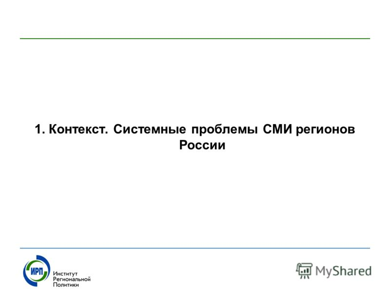 1. Контекст. Системные проблемы СМИ регионов России