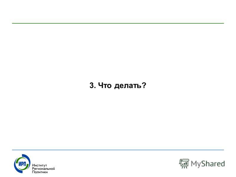 3. Что делать?