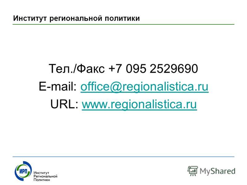 Институт региональной политики Тел./Факс +7 095 2529690 E-mail: office@regionalistica.ruoffice@regionalistica.ru URL: www.regionalistica.ruwww.regionalistica.ru