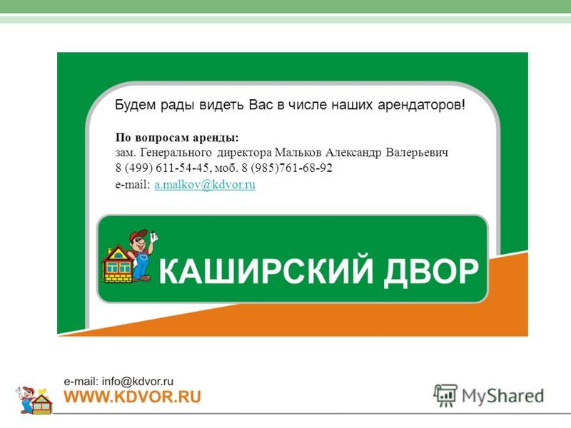 Будем рады видеть Вас в числе наших арендаторов! По вопросам аренды: зам. Генерального директора Мальков Александр Валерьевич 8 (499) 611-54-45, моб. 8 (985)761-68-92 e-mail: a.malkov@kdvor.rua.malkov@kdvor.ru