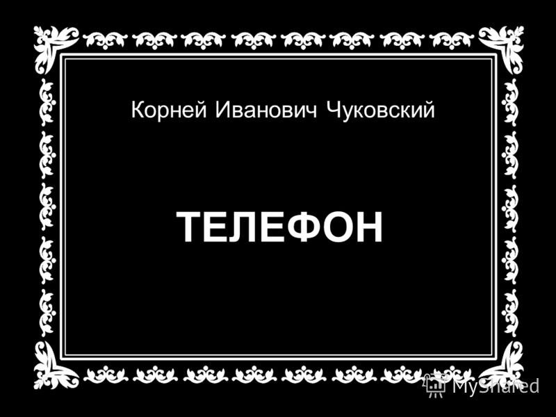 Корней Иванович Чуковский ТЕЛЕФОН