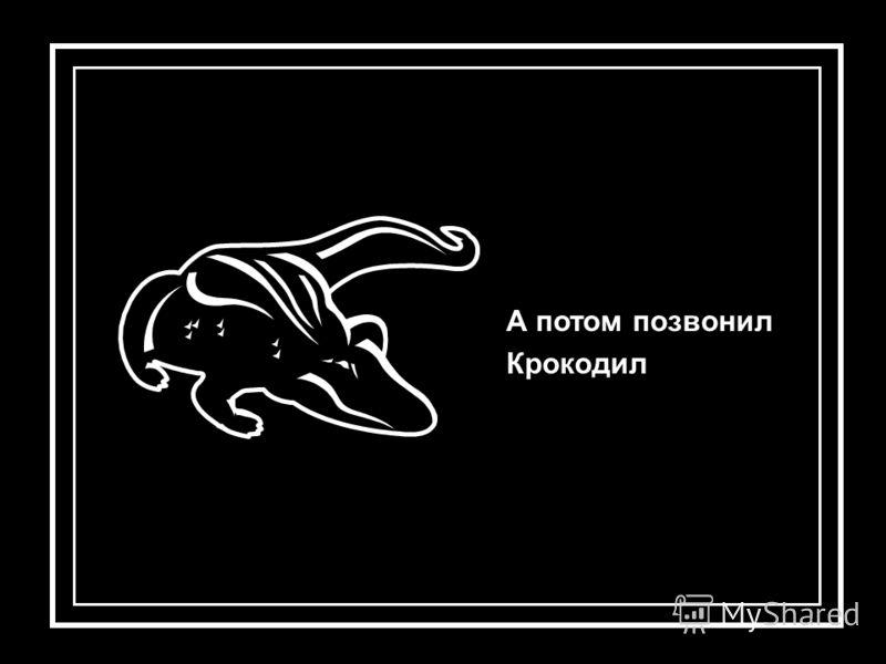 мультфильм телефон корней чуковский смотреть онлайн