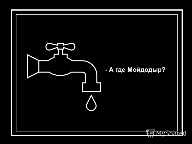 - А где Мойдодыр?