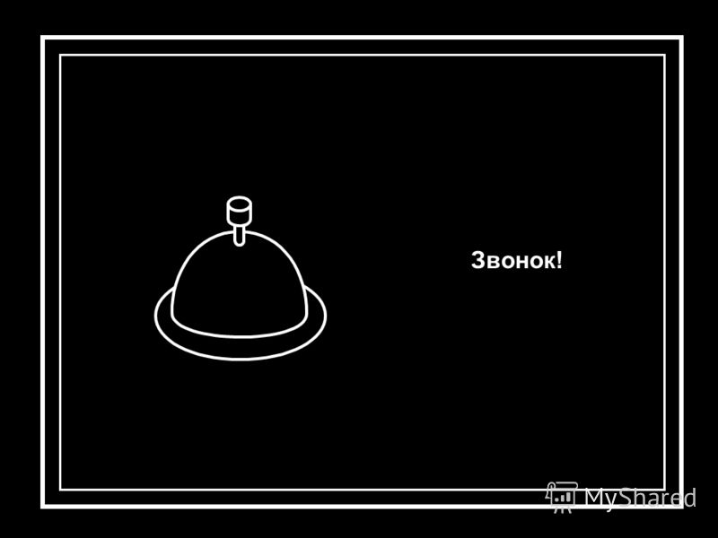 Звонок!
