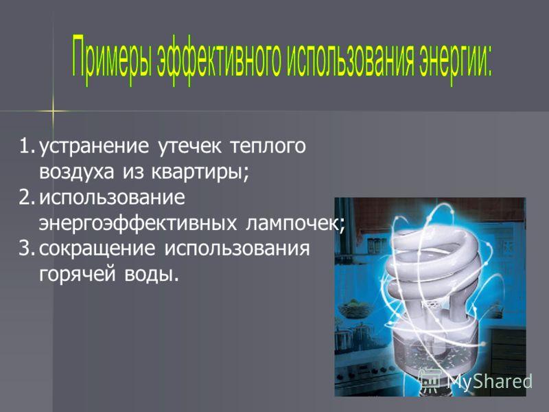 1.устранение утечек теплого воздуха из квартиры; 2.использование энергоэффективных лампочек; 3.сокращение использования горячей воды.