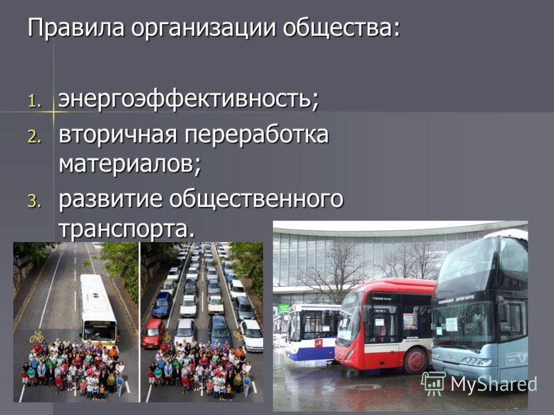 Правила организации общества: 1. энергоэффективность; 2. вторичная переработка материалов; 3. развитие общественного транспорта.