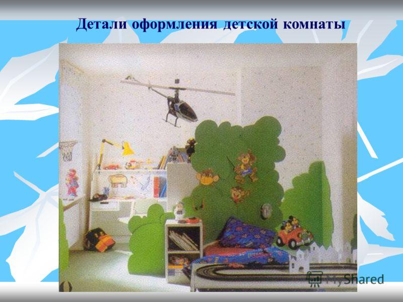 Детали оформления детской комнаты