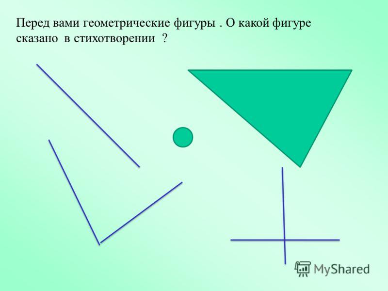 1.Гаус с. 2.Крылов.А. Н. 3.Архиме д. 4.Лобачевски й 5.Евклид. 6.Колмогоров А.Н. 7.Пифагор.
