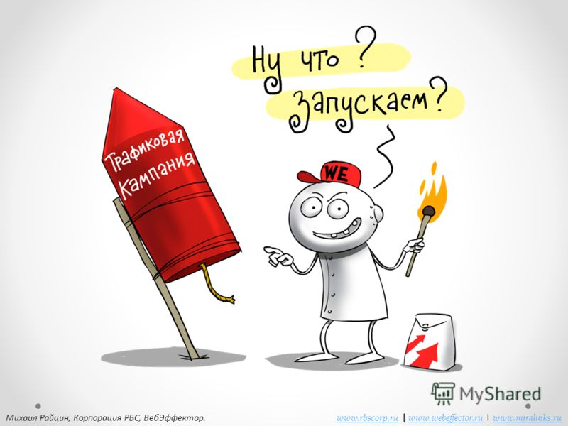 Михаил Райцин, Корпорация РБС, ВебЭффектор. www.rbscorp.ruwww.rbscorp.ru | www.webeffector.ru | www.miralinks.ru www.webeffector.ruwww.miralinks.ru