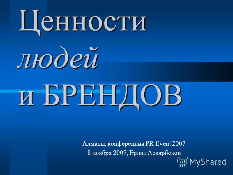 Ценности людей и БРЕНДОВ Алматы, конференция PR Event 2007 8 ноября 2007, Ерлан Аскарбеков