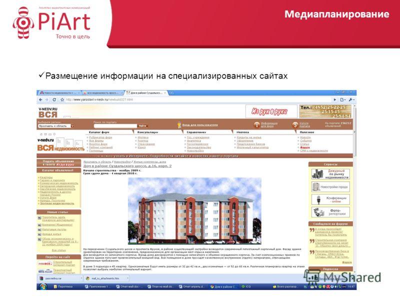Размещение информации на специализированных сайтах Медиапланирование
