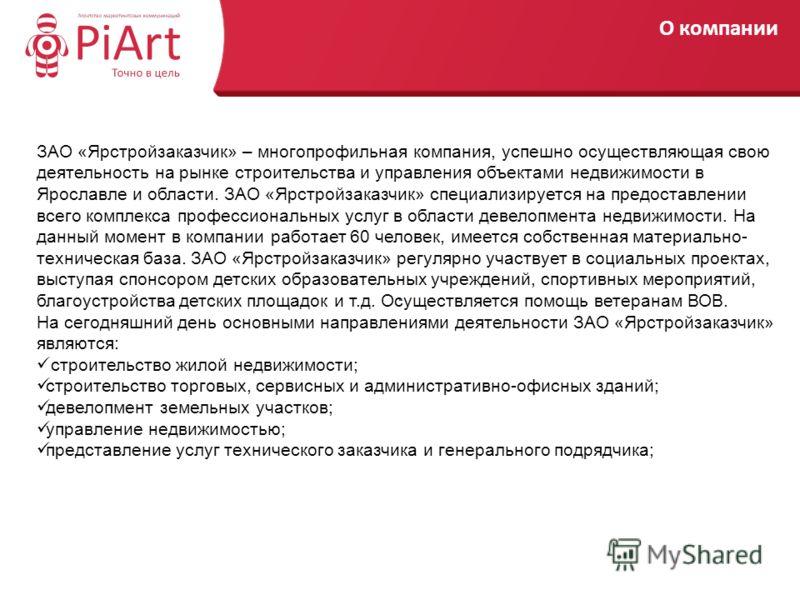 ЗАО «Ярстройзаказчик» – многопрофильная компания, успешно осуществляющая свою деятельность на рынке строительства и управления объектами недвижимости в Ярославле и области. ЗАО «Ярстройзаказчик» специализируется на предоставлении всего комплекса проф