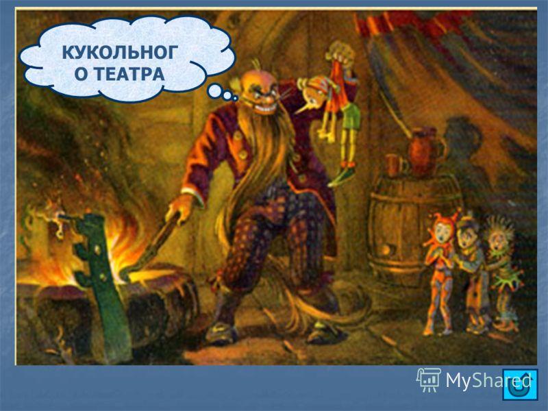 КУКОЛЬНОГ О ТЕАТРА