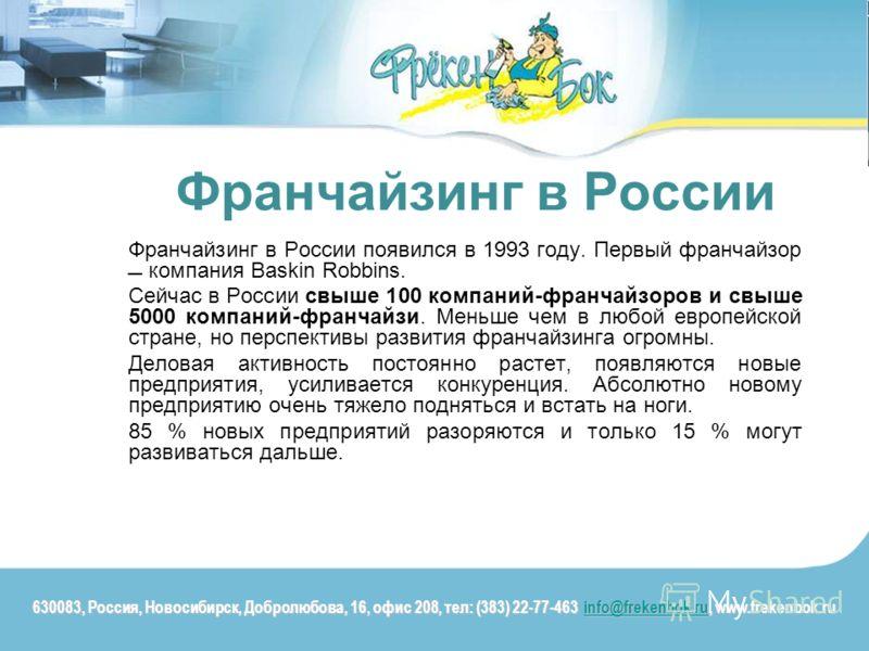 Франчайзинг в России Франчайзинг в России появился в 1993 году. Первый франчайзор компания Baskin Robbins. Сейчас в России свыше 100 компаний-франчайзоров и свыше 5000 компаний-франчайзи. Меньше чем в любой европейской стране, но перспективы развития