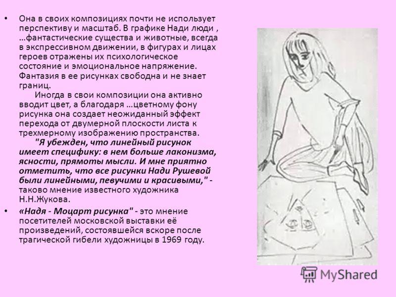 Она в своих композициях почти не использует перспективу и масштаб. В графике Нади люди, …фантастические существа и животные, всегда в экспрессивном движении, в фигурах и лицах героев отражены их психологическое состояние и эмоциональное напряжение. Ф