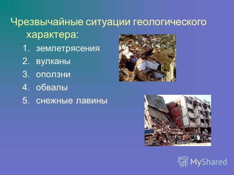 Чрезвычайные ситуации геологического характера: 1.землетрясения 2.вулканы 3.оползни 4.обвалы 5.снежные лавины