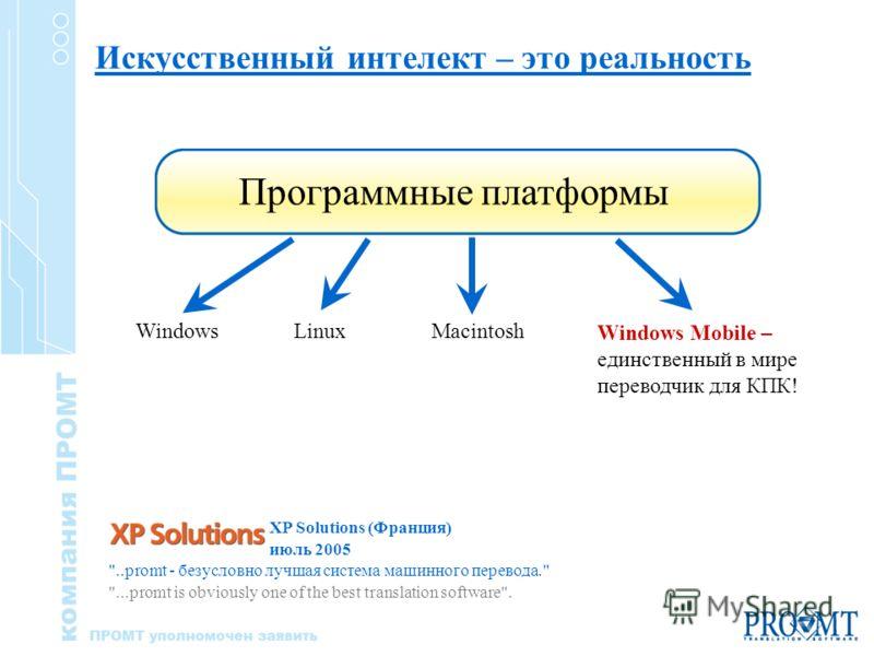 WindowsLinuxMacintosh Программные платформы Windows Mobile – единственный в мире переводчик для КПК! XP Solutions (Франция) июль 2005