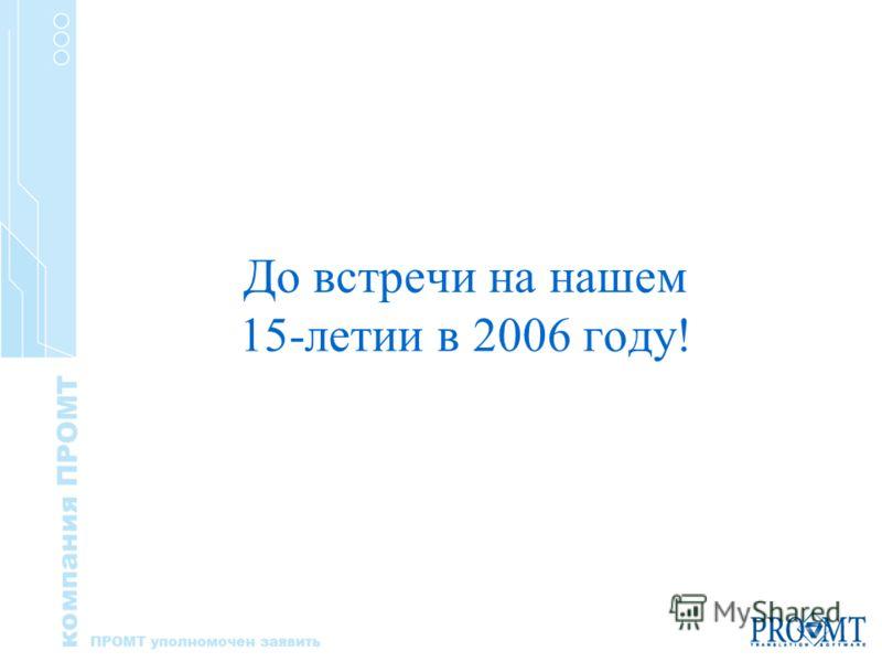 До встречи на нашем 15-летии в 2006 году!
