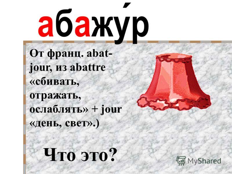 аквариум Происходит от лат. aqua « вода » В латыни слово aquarium означало водопой.) Что это?