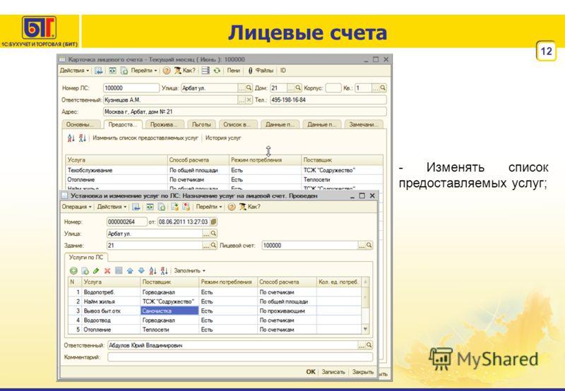 12 Лицевые счета - Изменять список предоставляемых услуг;