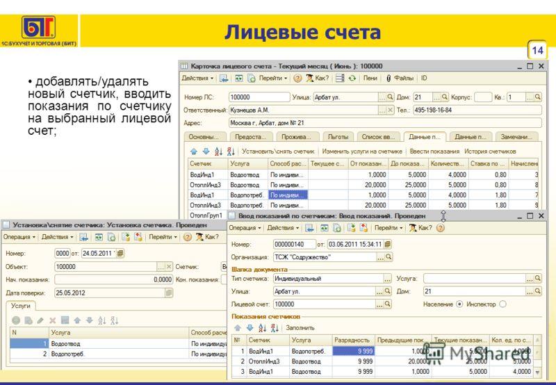 14 Лицевые счета добавлять/удалять новый счетчик, вводить показания по счетчику на выбранный лицевой счет;