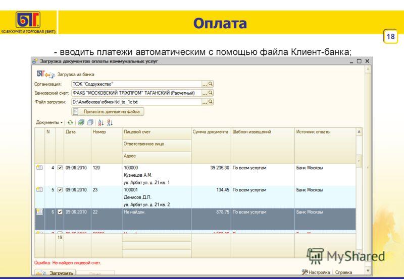 18 Оплата - вводить платежи автоматическим с помощью файла Клиент-банка;