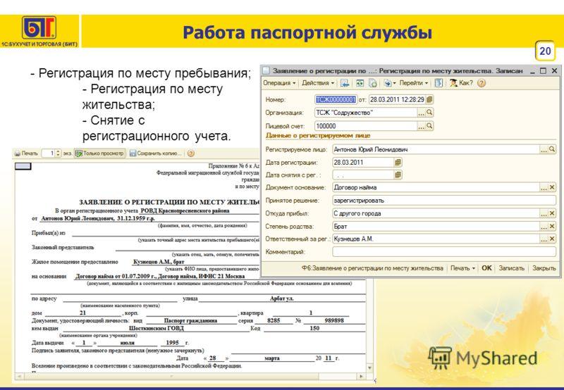 20 Работа паспортной службы - Регистрация по месту пребывания ; - Регистрация по местужительства ; - Снятие срегистрационного учета.