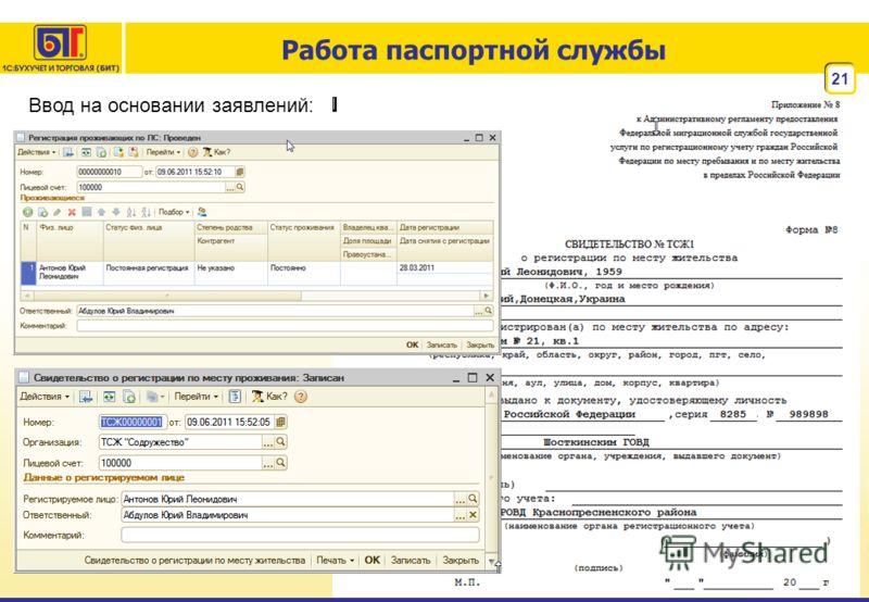21 Работа паспортной службы Ввод на основании заявлений: